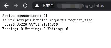 nginx开启内置状态页